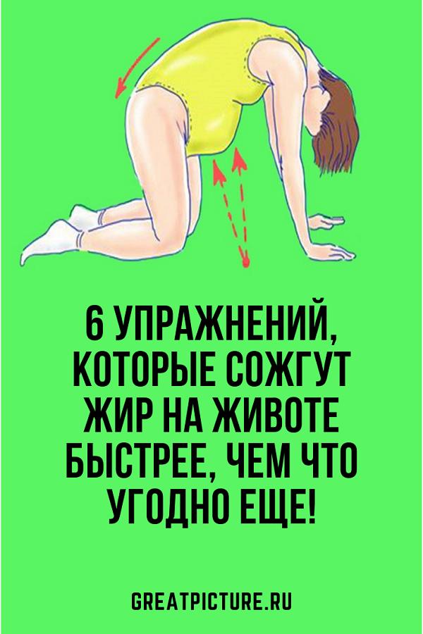 Какими Упражнениями Можно Сжечь Жир С Живота.