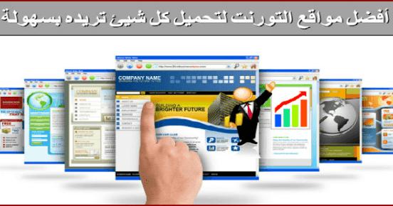 افضل مواقع التورنت العربية و الاجنبية لتحميل كل العاب التورنت و افلام التورنت و البرامج والملفات بسرعة كبيرة جدا مجانا و بسهولة م Company Names Torrent Company
