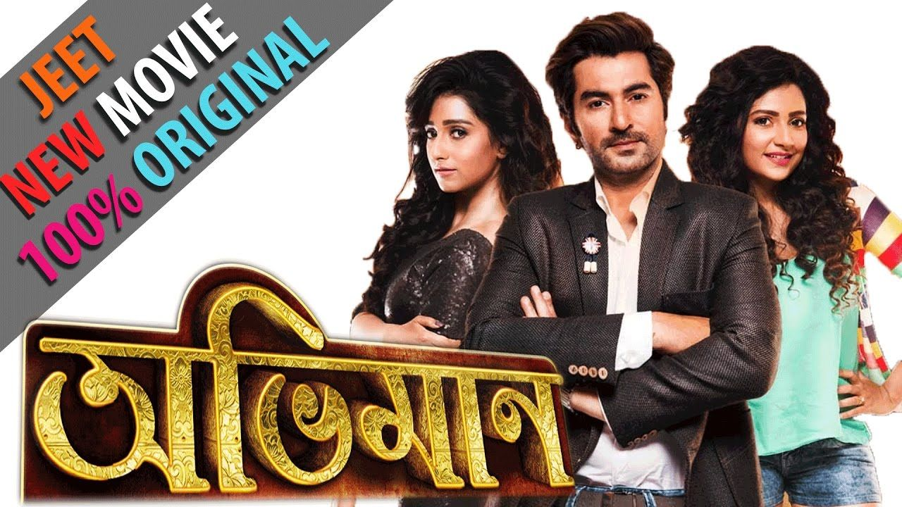 Jeet New Bangla Movie