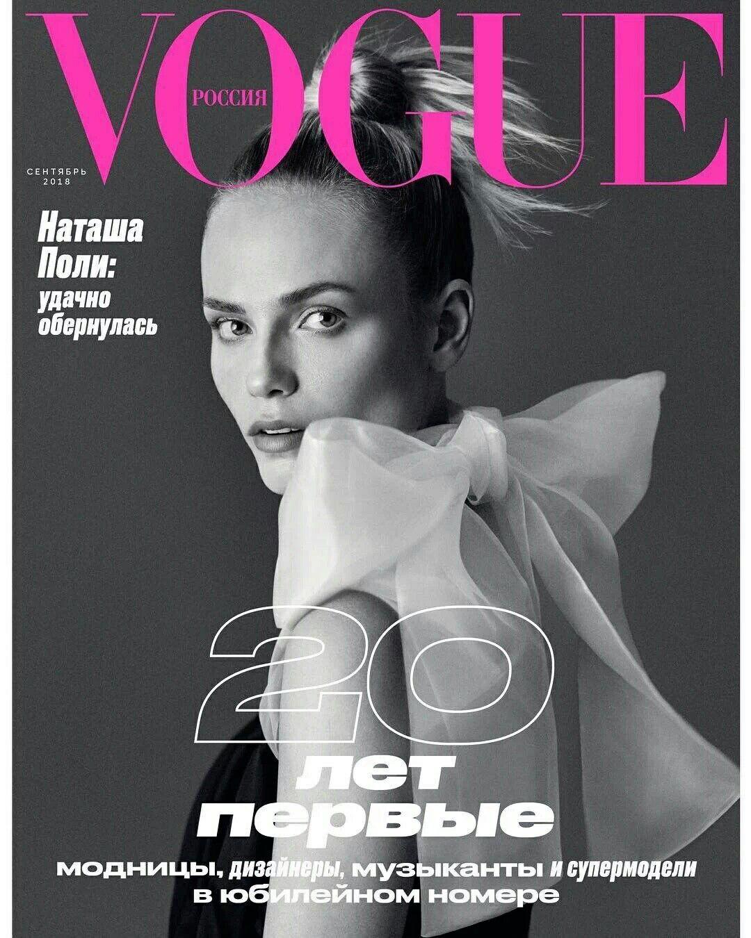 Pin On Vogue