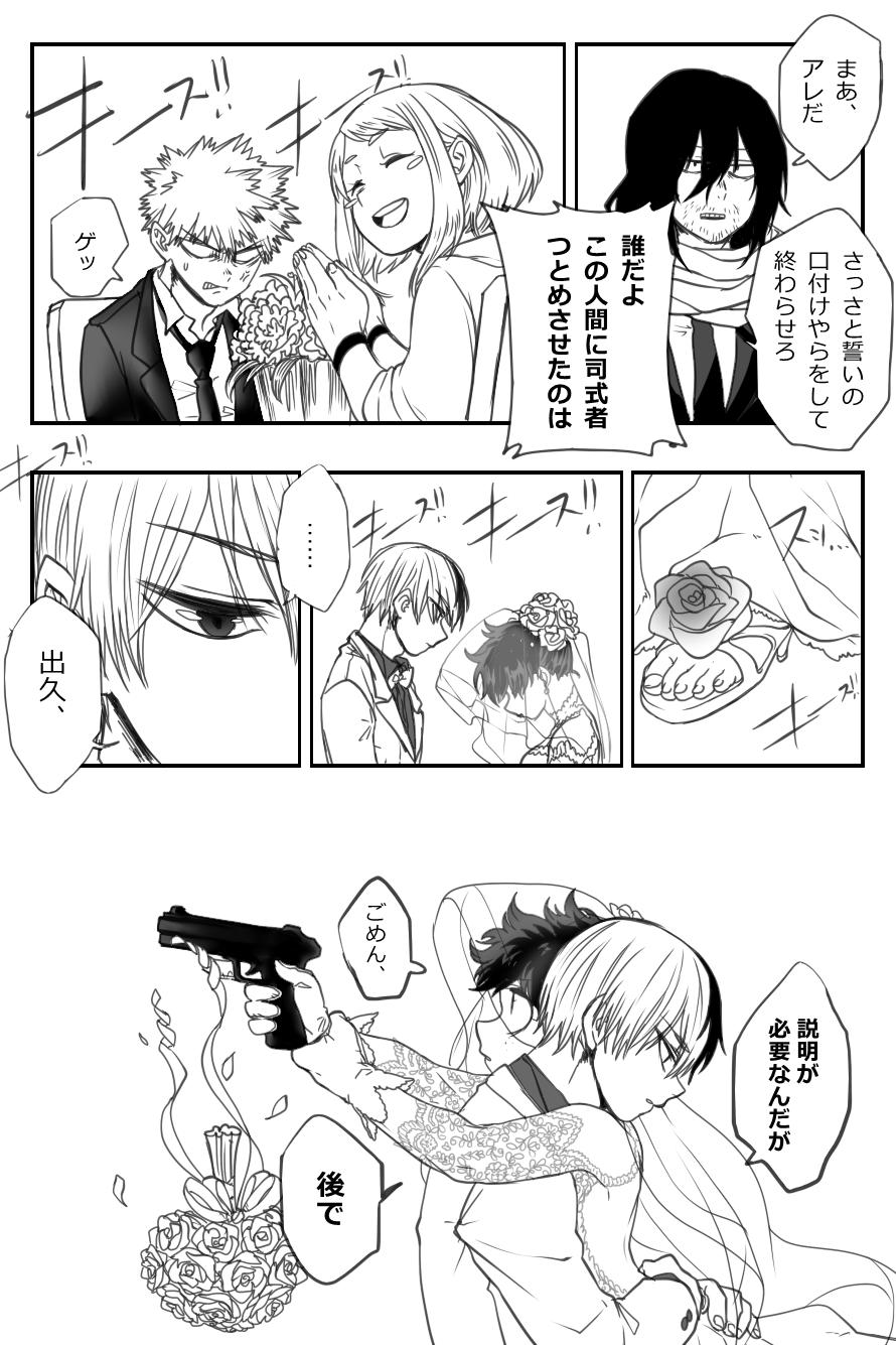 ヒロアカ 腐 詰め シルヴァー の 漫画 pixiv