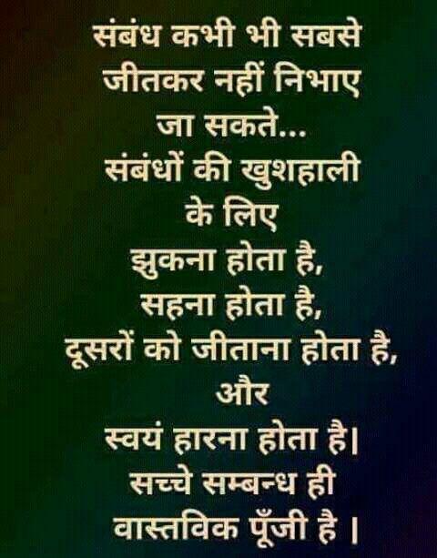 Bilkul Sahi Great Idea Hindi Quotes Quotes Inspirational Quotes