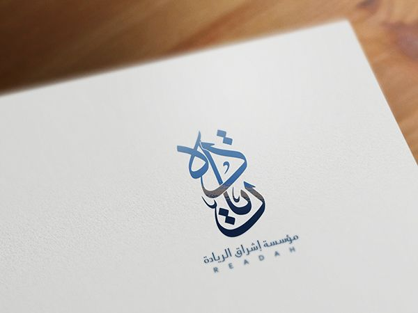 Readh identity app on behance islamic logo