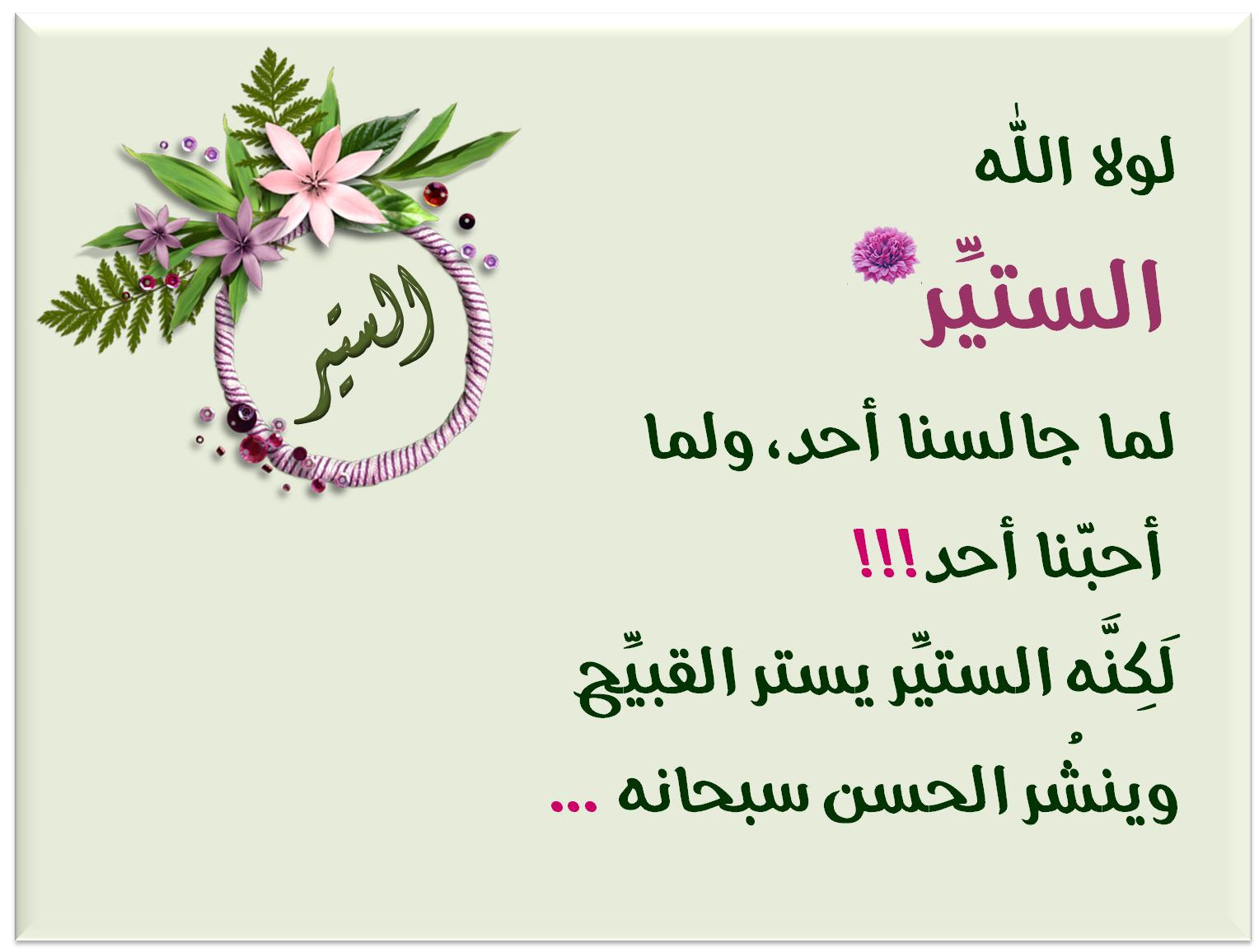 صور اسماء الله الحسني و معانيها مكتوبة علي رمزيات سوبر كايرو Islam Allah Names