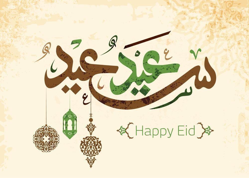 صور عيد الاضحى 2018 بطاقات تهنئة عيد اضحي مبارك 1439 Happy Eid Eid Al Fitr Eid