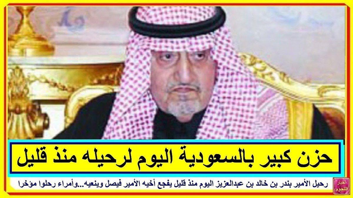رحيل الأمير بندر بن خالد بن عبدالعزيز اليوم منذ قليل يفجع أخيه الأمير فيصل وينعيه وأمراء رحلوا مؤخرا تعرف على التفاصيل بالفيدي Baseball Cards Baseball Sports