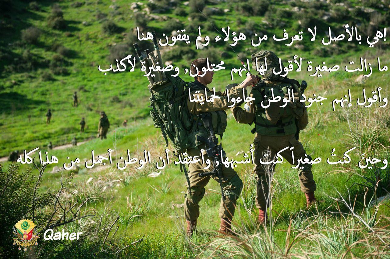 دعاء لجنود الوطن