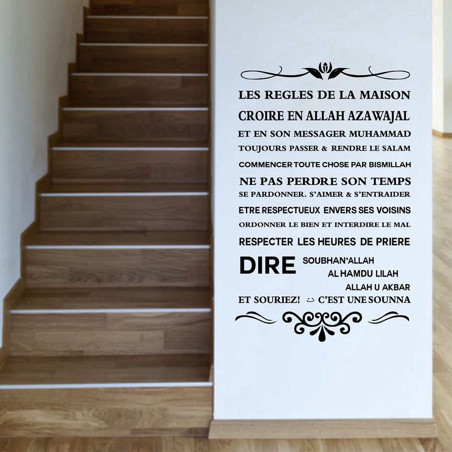 French Version Of Islamic Wall Sticker Decoration Pinterest