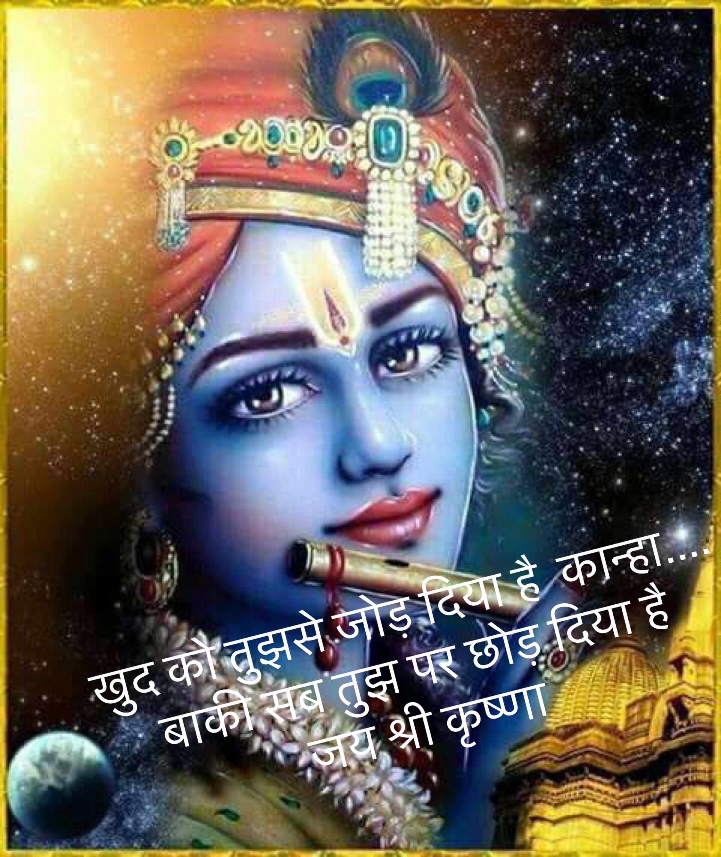 Radhe Krishna Love Quotes In Hindi Hd