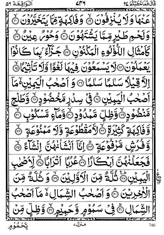 Surah Al Waqiah Arab In 2021 Quran Verses Islamic Quotes Islamic Messages