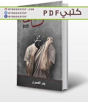 تحميل كتاب مذكرات رجل خائف Pdf بدر العسيري Pdf Books Download Books Books