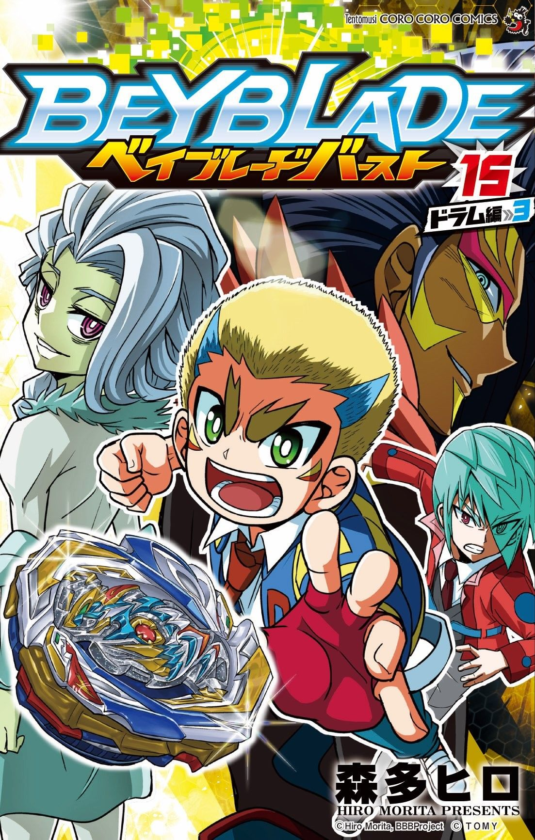 """""""Beyblade Burst Comic Volume 15"""",which is published on ..."""