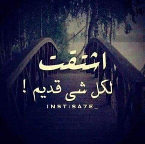 اشتقت لكل شي قديم Words Arabic Quotes Feelings