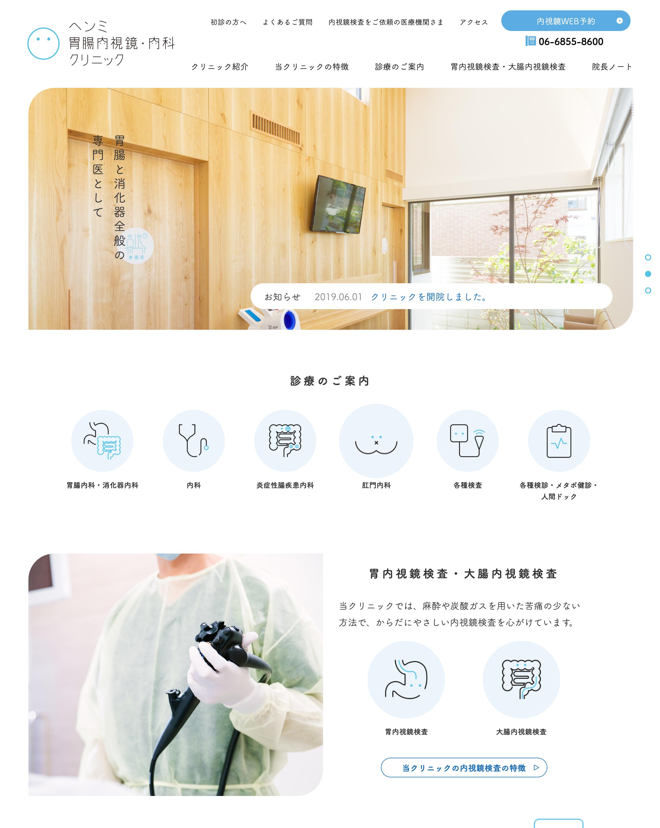 ヘンミ胃腸内視鏡 内科クリニック Lp デザイン ウェブデザイン ウェブデザインのレイアウト