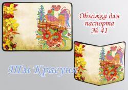 обложки на паспорт   ЗОЛОТАЯ НОРА -ИНТЕРНЕТ-магазин рукоделия и бисерной вышивки:бисер,схемы,наборы