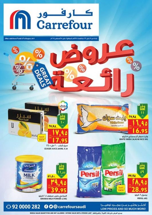 عروض كارفور Carrefour Great Deals Frosted Flakes Cereal Box