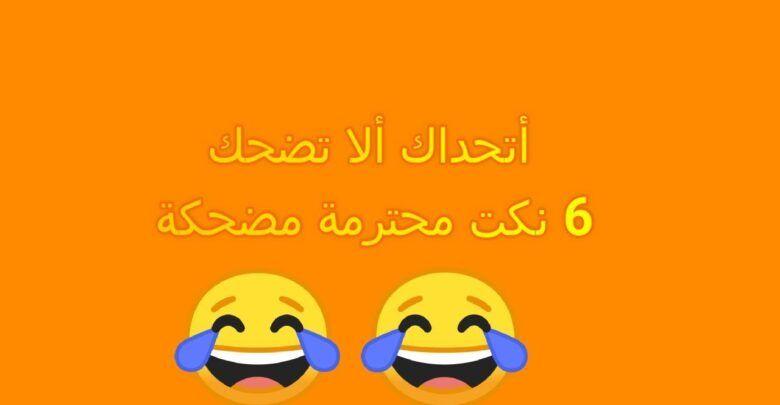 نكت مغربية فيسبوك بالدارجة ستضحكك من قلبك Character Fictional Characters Disney Characters