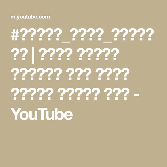 الشيخ خالد المغربي رؤيا مبشرة وعجيبة جدا شاهد تفسير الشيخ لها Youtube Youtube Romantic Songs Real Facts