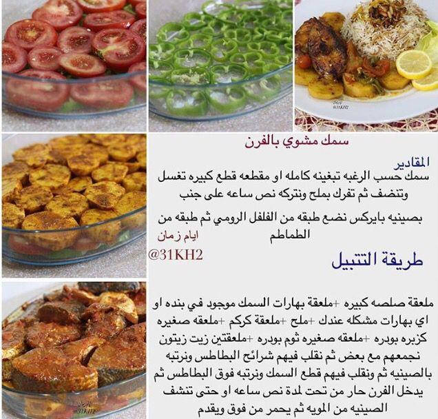 سمك مشوي بالفرن Food Receipes Recipes Cooking Recipes