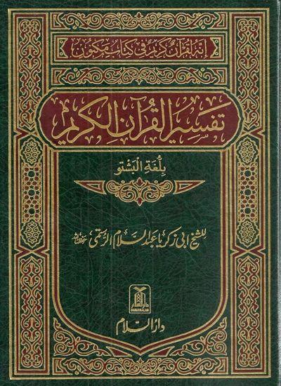 Pashto Tafseer Qur An Kareem By Sheikh Abu Zakariya Rustami Quran Tafseer Quran Quran Arabic