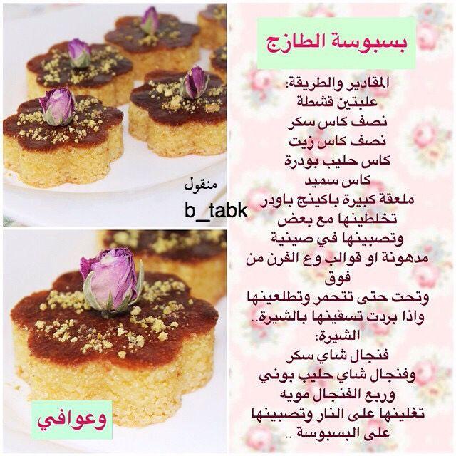 بسبوسة الطازج Cooking Desserts Food