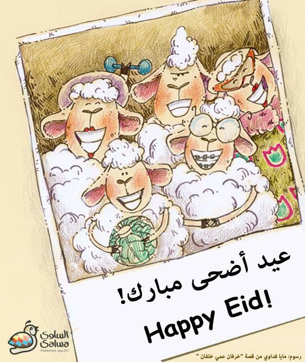 عيد أضحى مبارك Happy Eid Adha Eid Stickers Eid Greetings Happy Eid