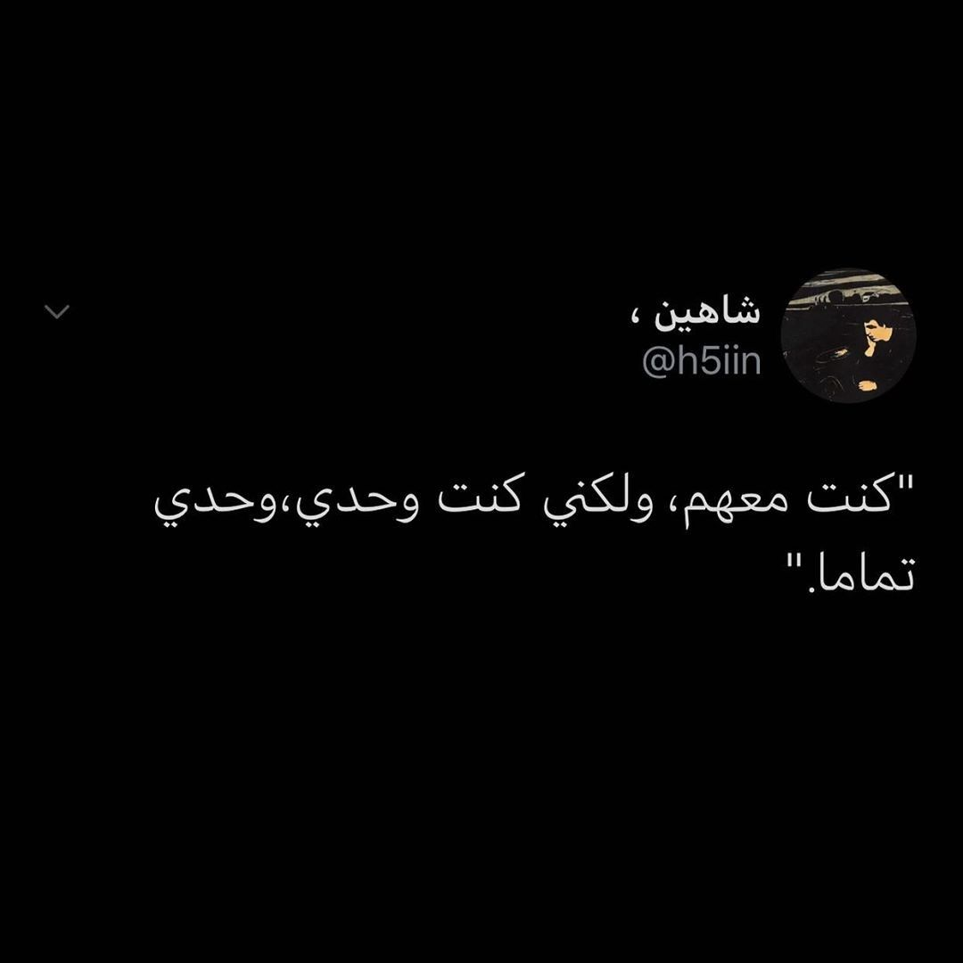 Pin By Ê®‡ê®§ê®¢ê®—ꮧ Ê®—ê®› On Broken In 2020 Words Quotes Photo Quotes Arabic Jokes
