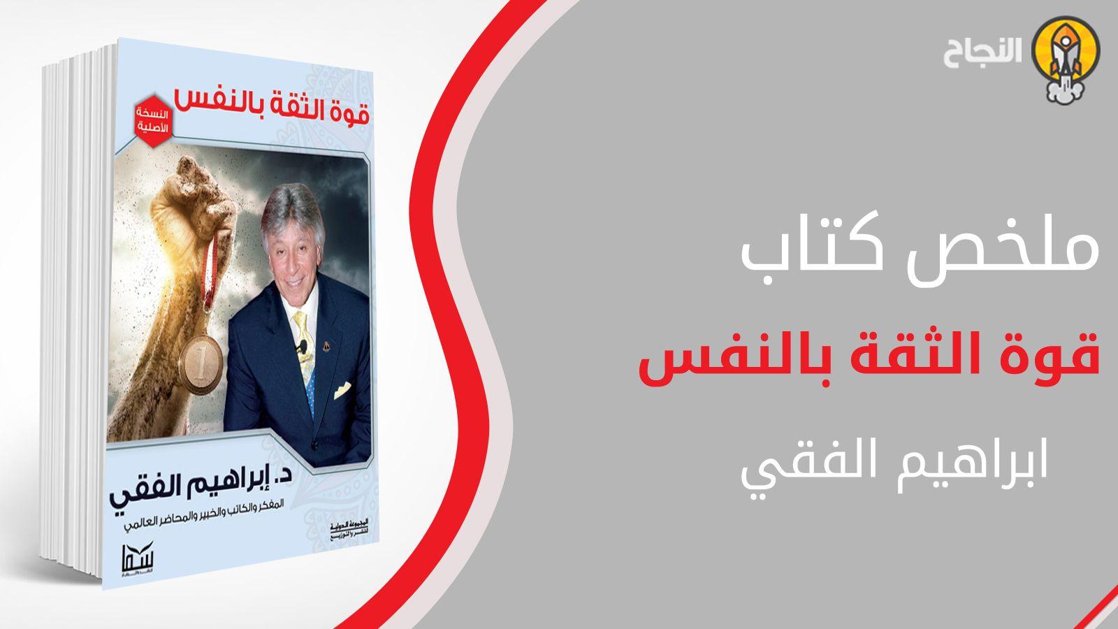 ملخص كتاب قوة الثقة بالنفس للدكتور ابراهيم الفقي In 2021 Books Oga Incoming Call Screenshot