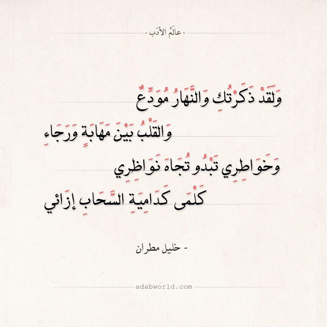 عالم الأدب الصفحة 22 من 943 اقتباسات من الشعر العربي والأدب العالمي Math Arabic Calligraphy Math Equations