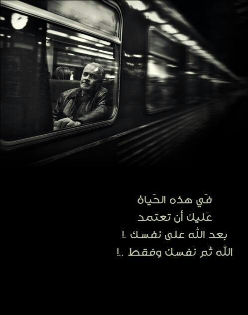 Pin By Eman Gaber On كلمات Cool Words Words Quotes True Words