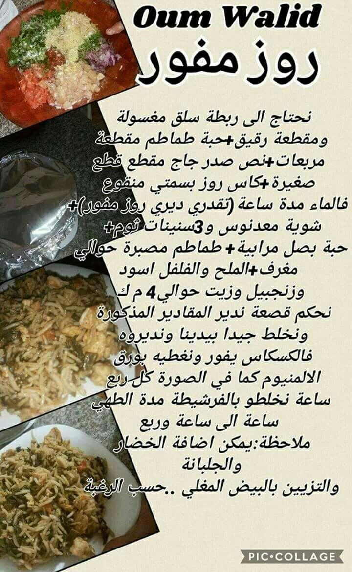 Pingl par nedjma rody sur pinterest cuisine arabe recette alg rienne et - Recette de cuisine drole ...