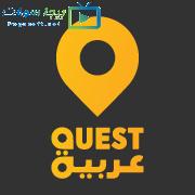 شاهدوا الان البث المباشر والحي لقناة كويست عربية Quest Arabiya Hd اون لاين بدون تقطيع وأستمتعوا بمشاهدة القناة بجودة عالية وبدون تشويش الأن من Travel Channel