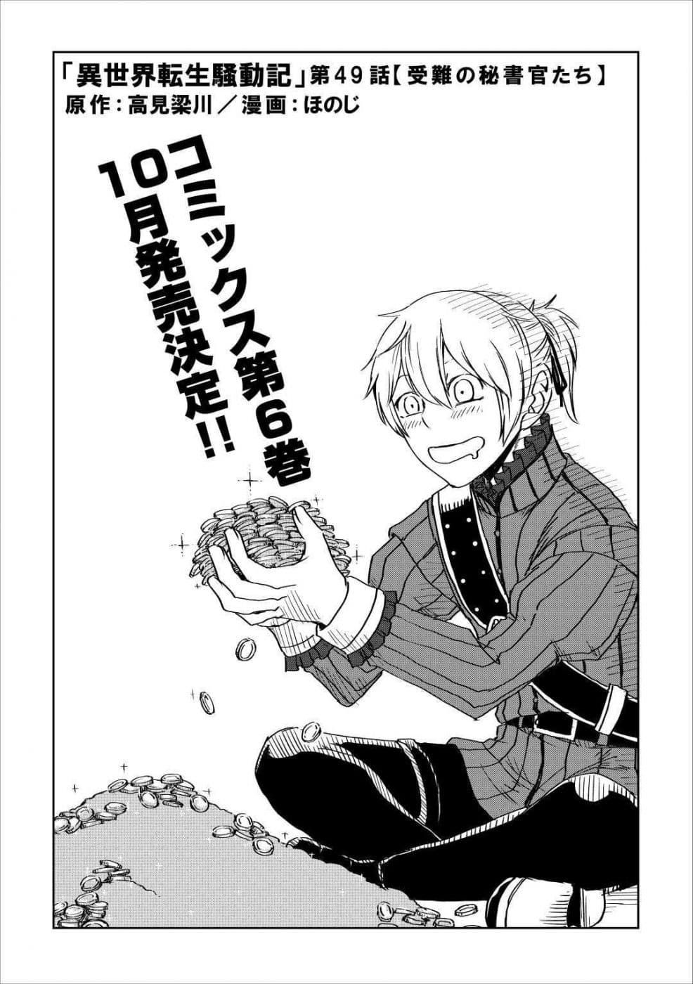 lnwmanga อัพเดท 10/10/2019 ]]] อ่านการ์ตูน Isekai Tensei