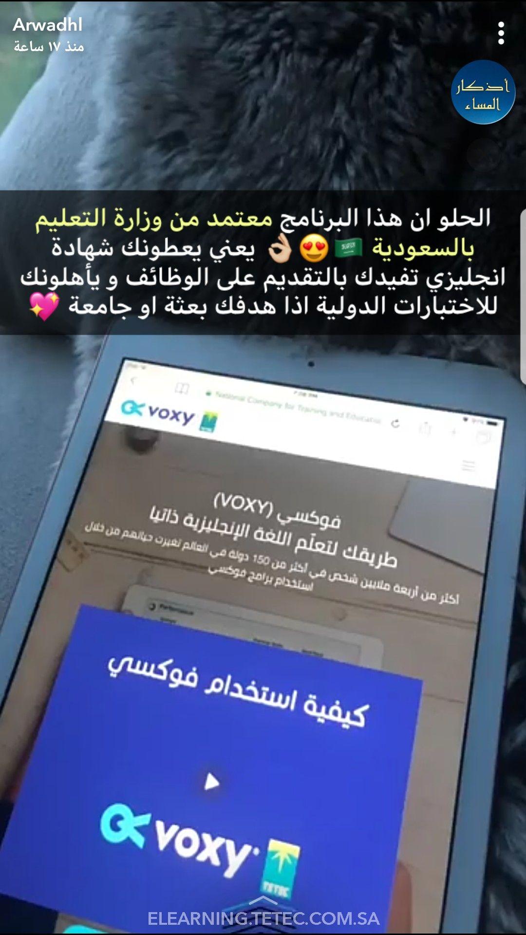 Voxy برنامج لتعليم الانقليزية تتحصل على شهادة معترف به من وزارة التعليم السعودية Learning Websites Learning Apps Programming Apps