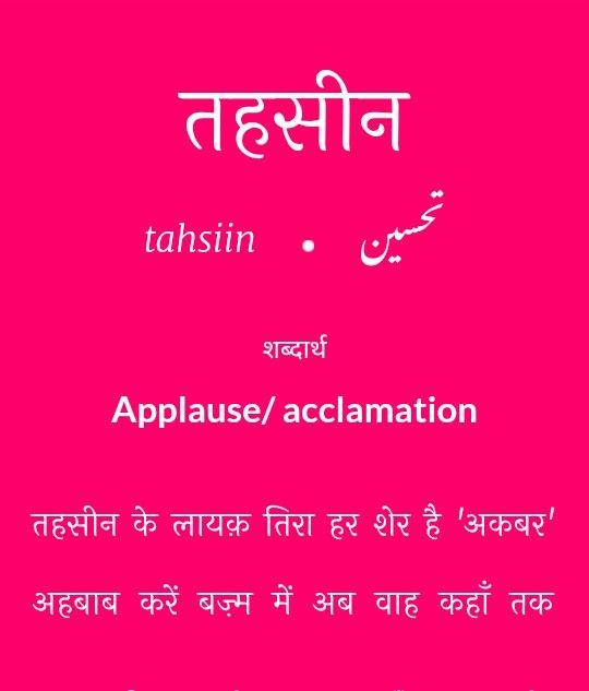 Porn meaning in urdu seems