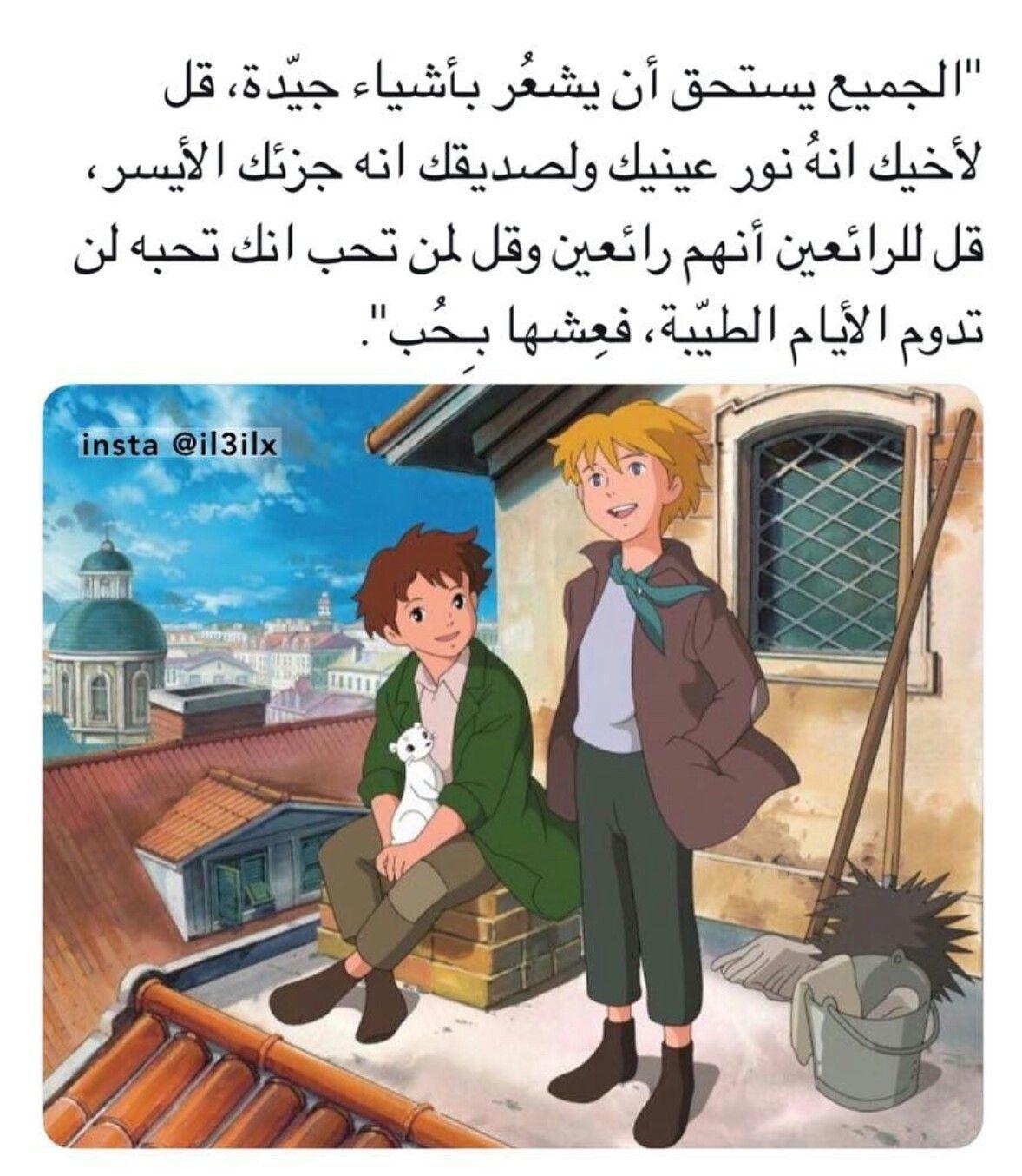 عاش و هو محب و مات من كرههم الفريدو Cartoon Quotes Social Quotes Beautiful Arabic Words