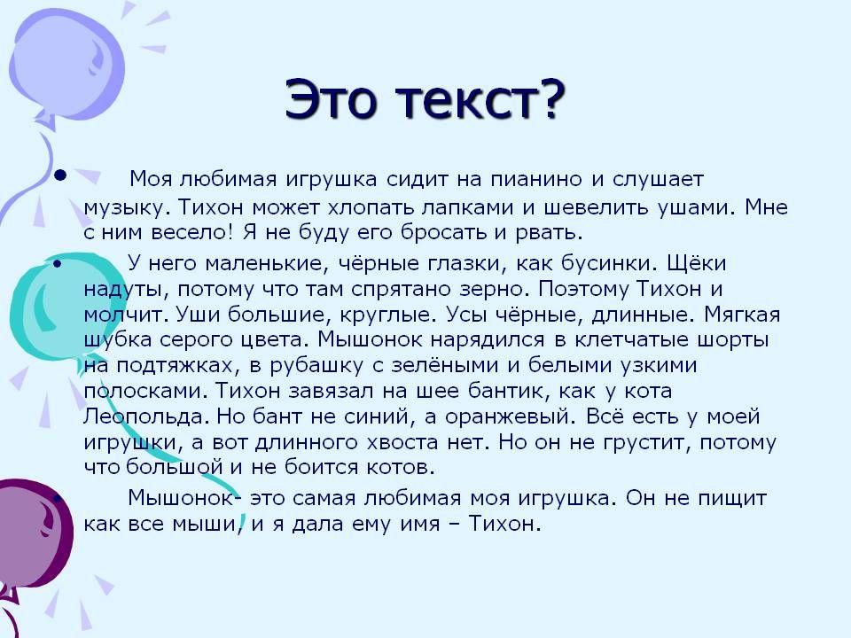 Все домашние задания по русскому языку давлетбаева 2 класс