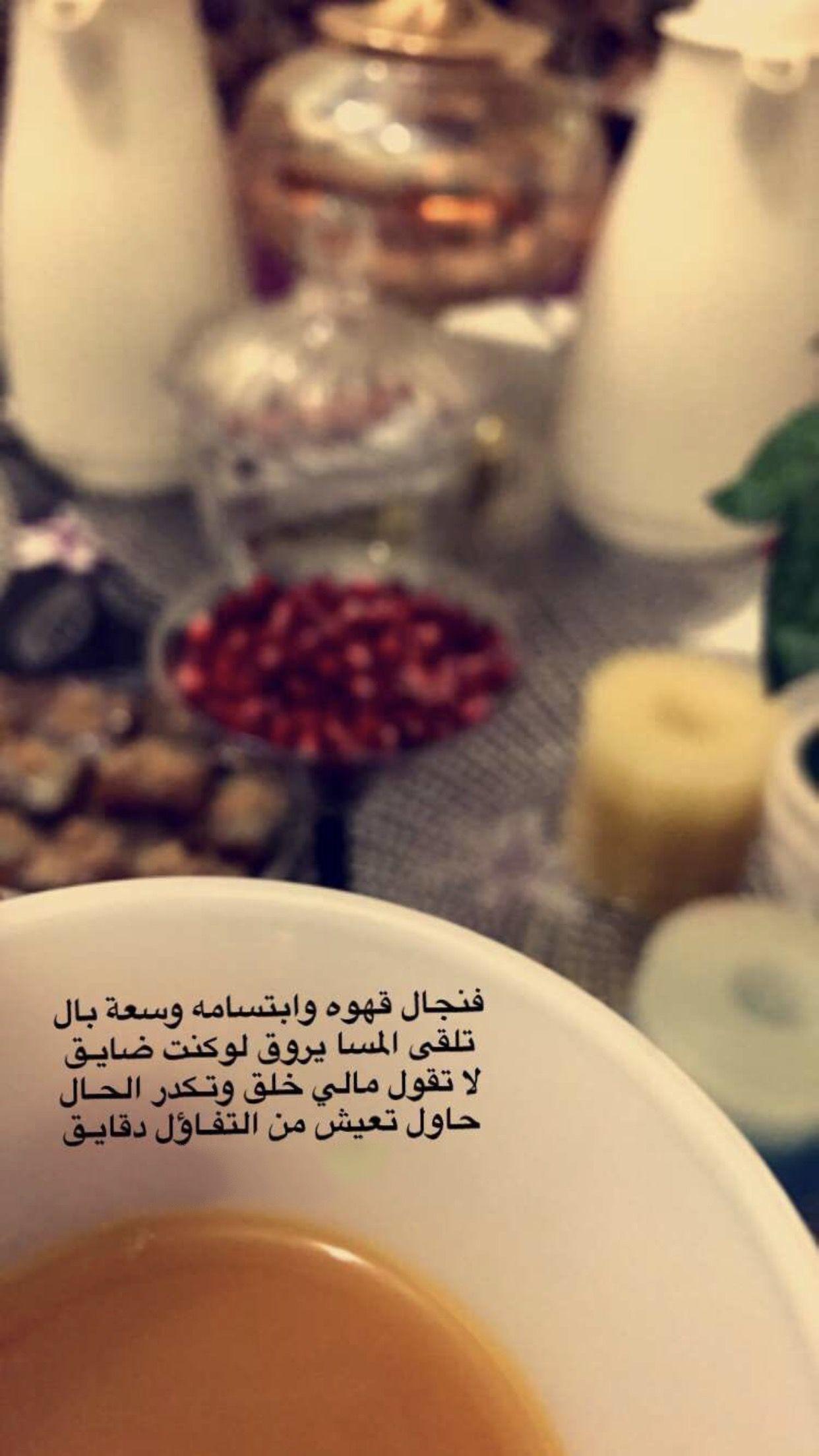Pin By Layan Al Nomani On سناب موضي البليهد Sweet Words Wisdom Quotes Life Arabic Quotes