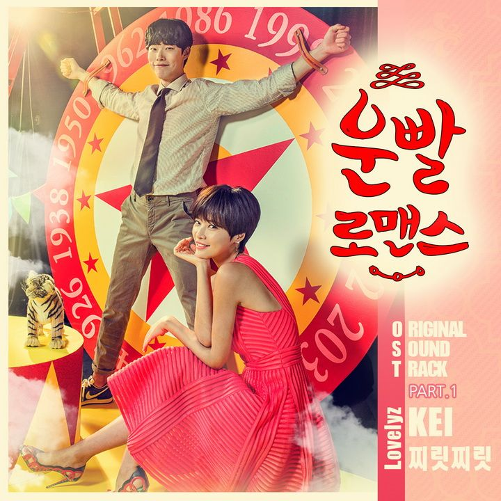 """""""Tingle (찌릿찌릿)"""" is an OST track recorded by South Korean singer Kei of Lovelyz. It was released on May 25, 2016 by Loen Entertainment."""