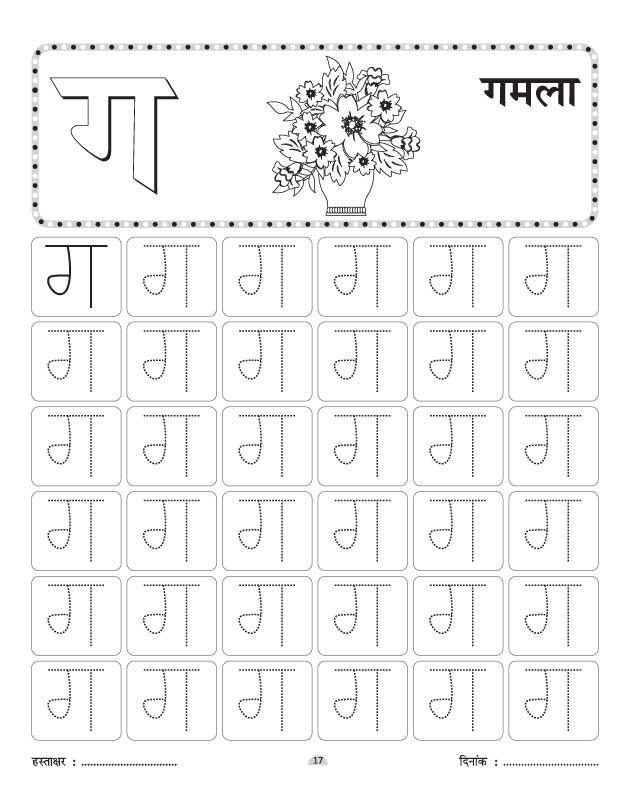 Ga se gamla writing practice worksheet | coloring pages ...