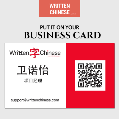 Chinese Name Generator Tool Get A Chinese Mandarin Name Chinese Name Name Generator Chinese Language