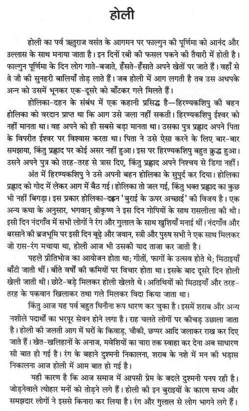 Holi Essay In Hindi Short Essay Essay Friendship Essay