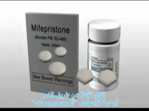 الطريقه الصحيحه لاجهاض الحمل بحبوب الاجهاض المنزلي Pill Convenience Store Products