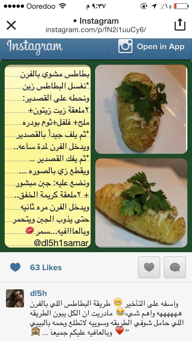Pin By Dr Rauhiya Al Khaifi On Food Cooking Recipes Arabic Food