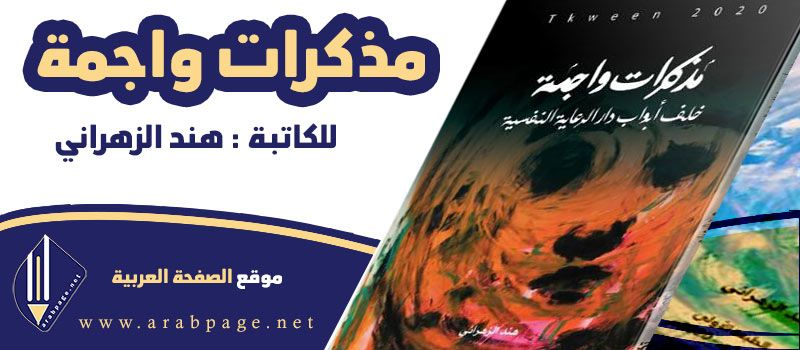 كتاب مذكرات واجمة لـ هند الزهراني Book Cover Books Cover