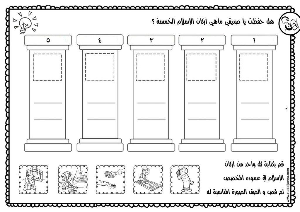 كتيب عقيدة للأطفال تفاعلي ممتع يشرح الإسلام و الإيمان و الإحسان بطريقة مبسطة مشوقة Islamic Kids Activities Muslim Kids Activities Islam For Kids