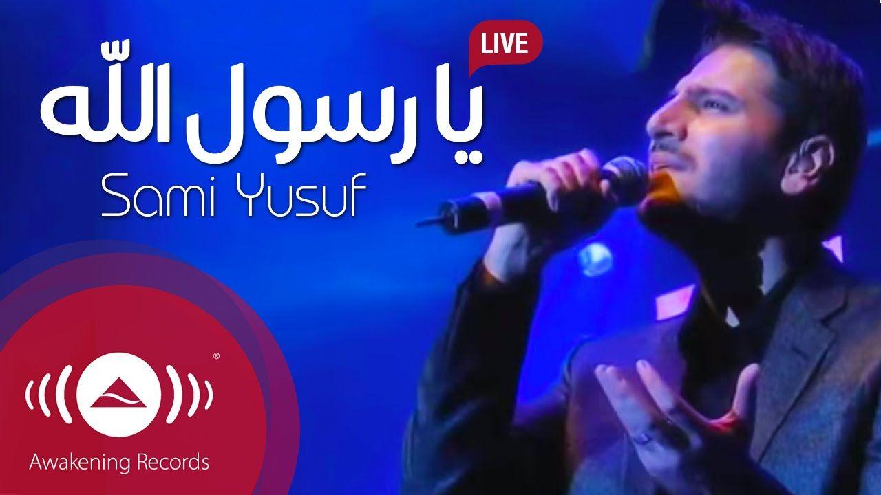 Sami Yusuf - Ya Rasool Allah | سامي يوسف - يا رسول الله | Live At Wemble...