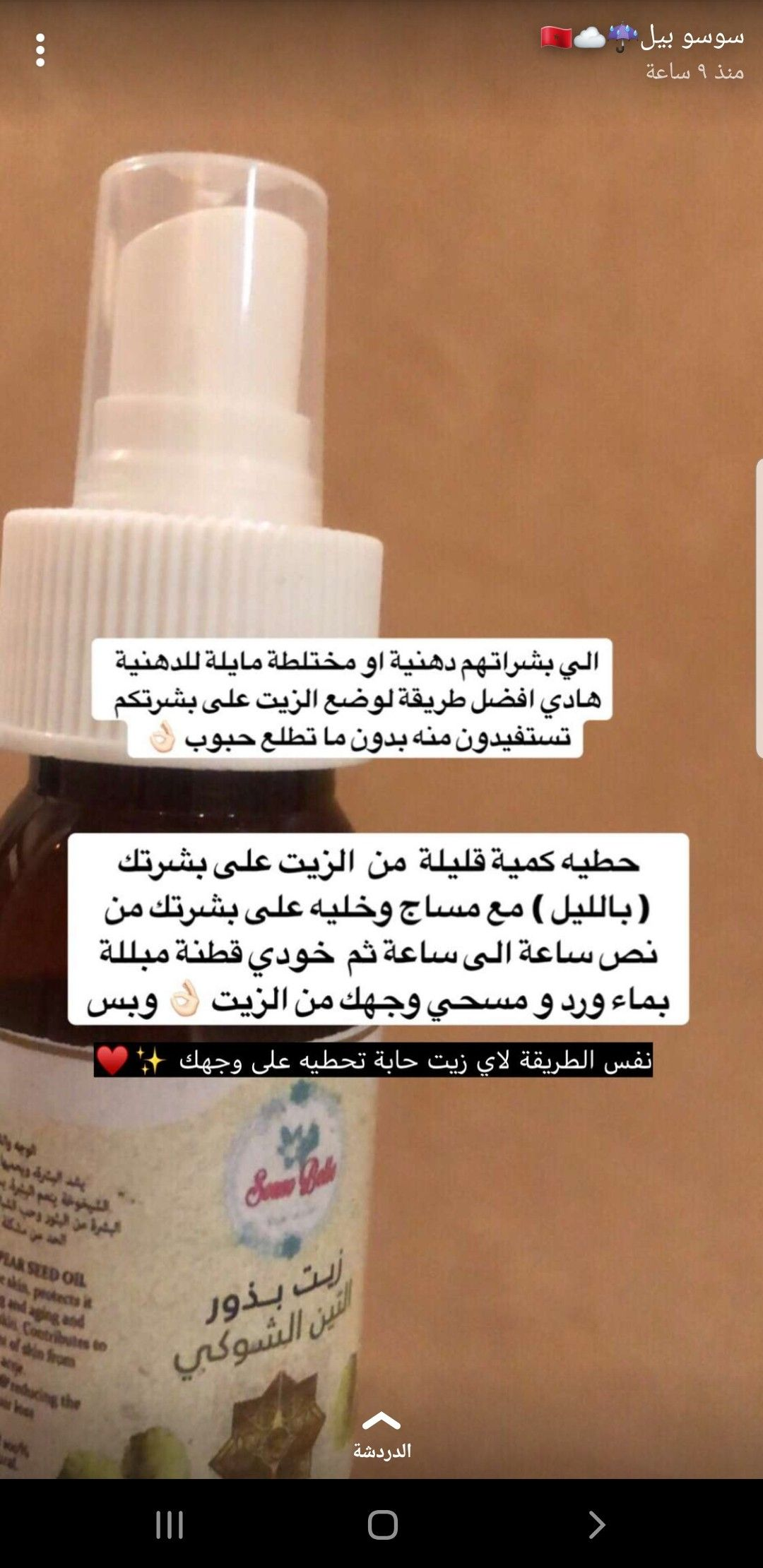 Pin By Shahd On معلومات مهمه Hand Soap Bottle Hand Soap Soap