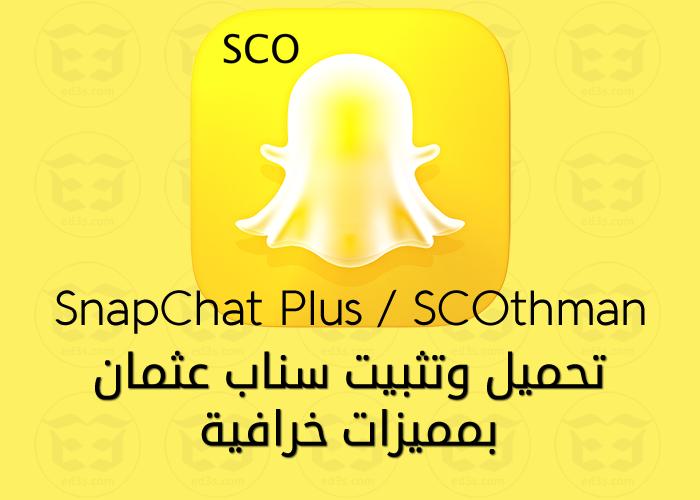 تحميل تطبيق سناب عثمان بلس ++ Snap Plus SCOthman For iOS اصدار 2020 - تستطيع استخدام حسابين سناب شات في هاتف واحد بدون جلبريك بروابط مباشرة