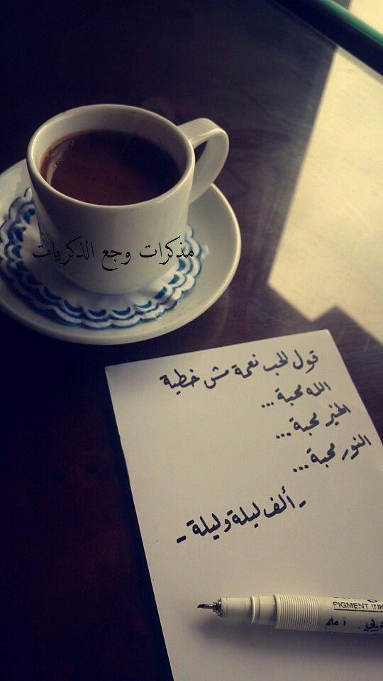 مرحب ا بك في تويتر سج ل الدخول أو أنشئ حساب ا Coffee Love My Coffee Words